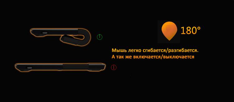 Гибкая беспроводная мышь удобно сгибается на 180 градусов