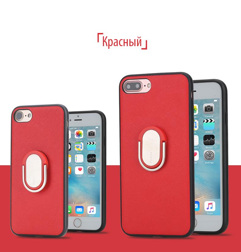 Магнитный чехол для iPhone 7 Красный