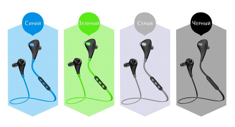 Bluetooth стерео наушники для смартфона с микрофоном цвета